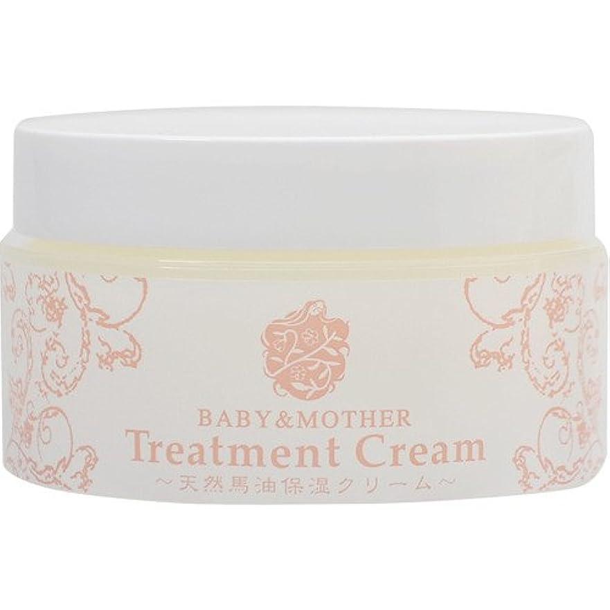 肺炎ベースバースBABY&MOTHER Treatment Cream 天然馬油保湿クリーム 80g