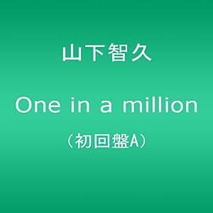 One in a million(初回限定盤A)(DVD付)