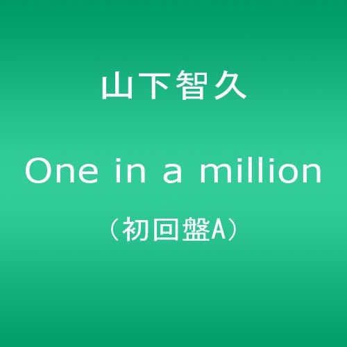 One in a million(初回限定盤A)(DVD付)