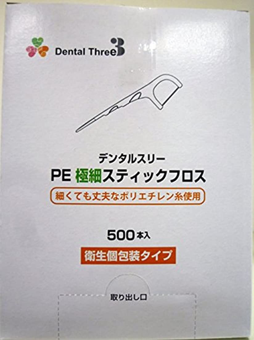 一誇張するバンジージャンプデンタルスリー PE極細スティックフロス 500本入