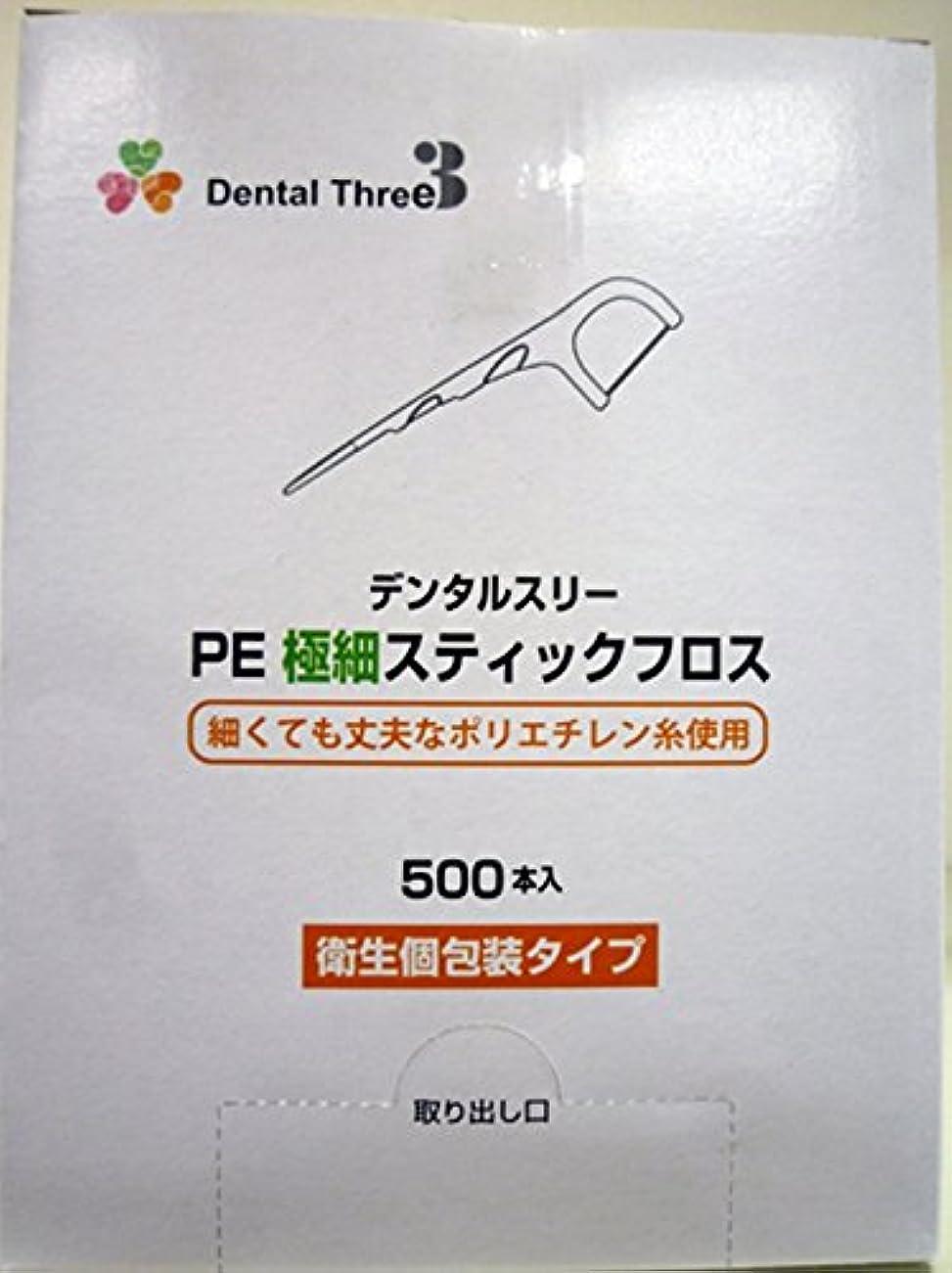 盆品呼吸デンタルスリー PE極細スティックフロス 500本入