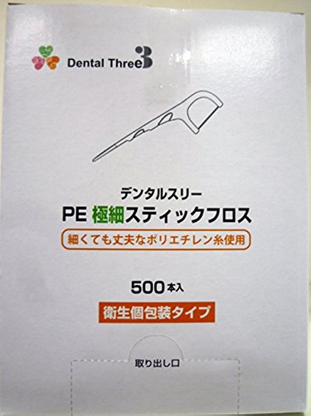 魅力ダニ精神的にデンタルスリー PE極細スティックフロス 500本入