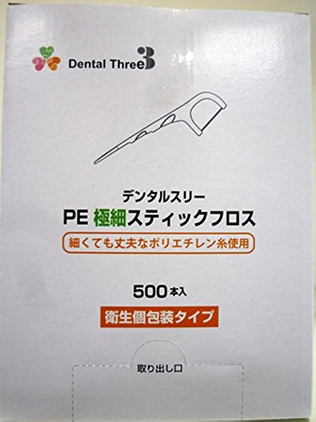 方法論余剰スイス人デンタルスリー PE極細スティックフロス 500本入
