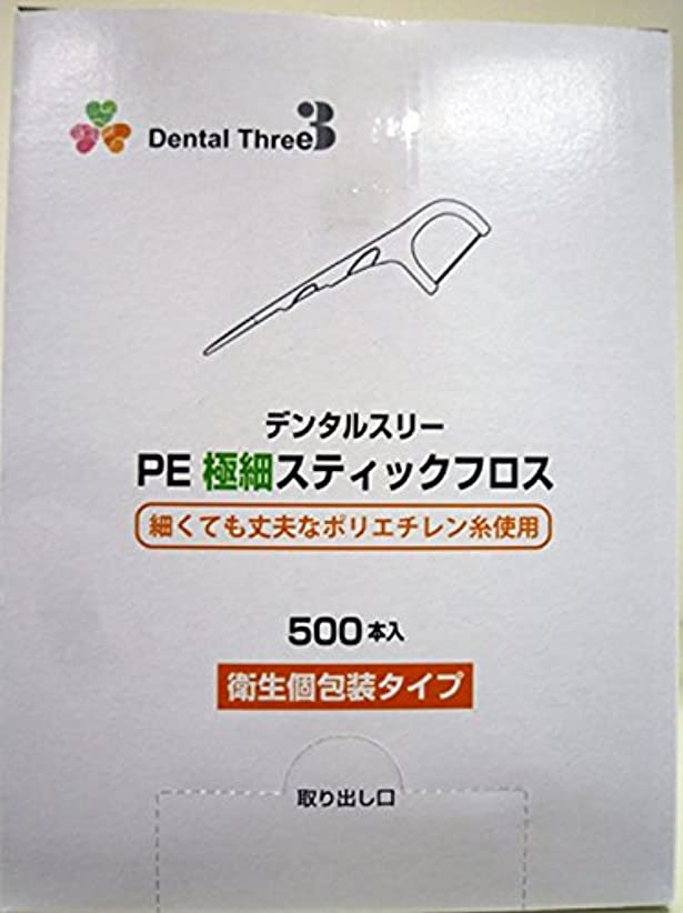 可能矢印強化デンタルスリー PE極細スティックフロス 500本入
