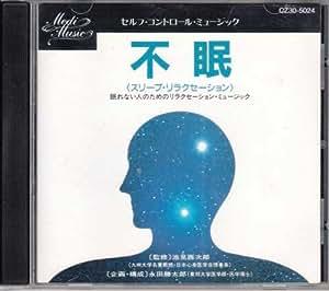 セルフ・コントロール・ミュージック/不眠(スリープ・リラクセーション)