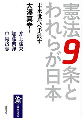 憲法9条とわれらが日本: 未来世代へ手渡す (筑摩選書)の詳細を見る