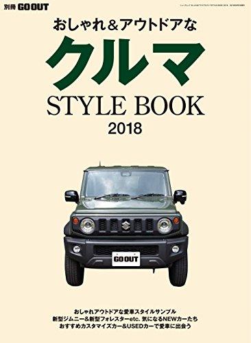 クルマSTYLE BOOK 2018 (NEWS mook ...
