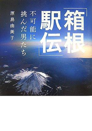 「箱根駅伝」―不可能に挑んだ男たちの詳細を見る