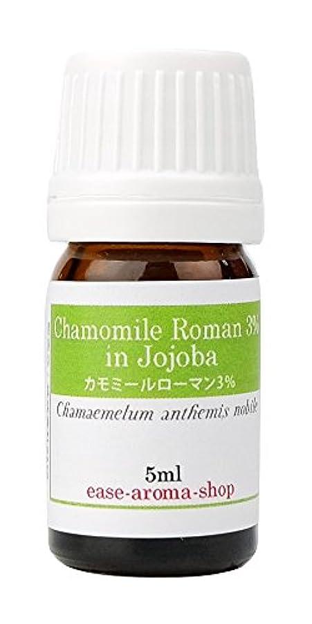 一人で信頼性のれんease アロマオイル エッセンシャルオイル 3%希釈 カモミールローマン 3% 5ml  AEAJ認定精油