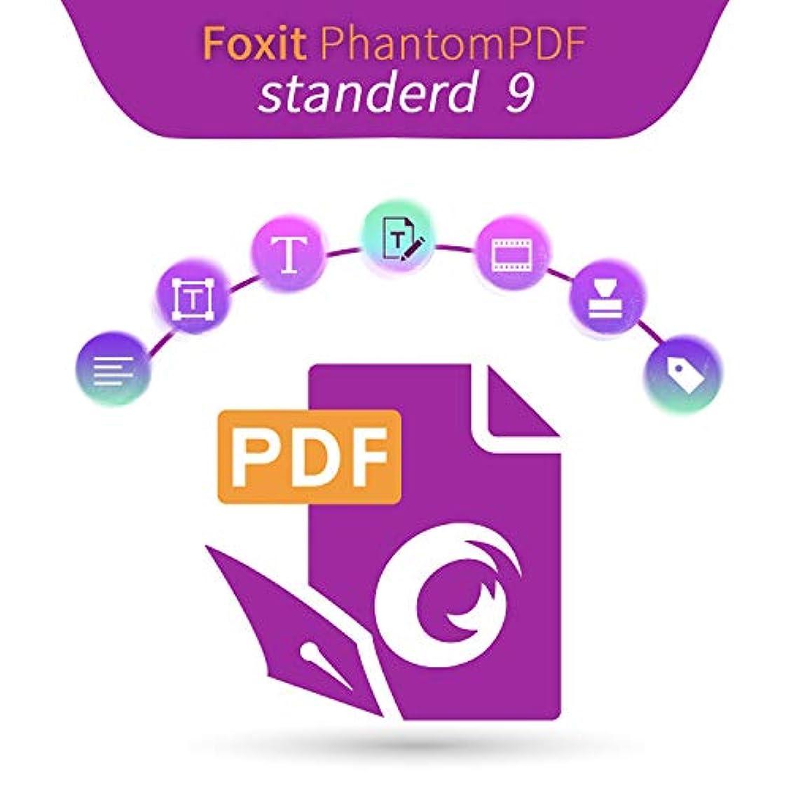 貫通する免除まっすぐFoxit PhantomPDF 9.x Standard|日本語版|ダウンロード版