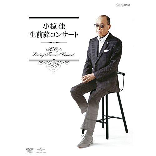 小椋佳 生前葬コンサート [DVD]
