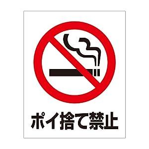 「タバコ ポイ捨て禁止(S)」 床や路面に直接貼れる 路面表示ステッカー 300X230mm