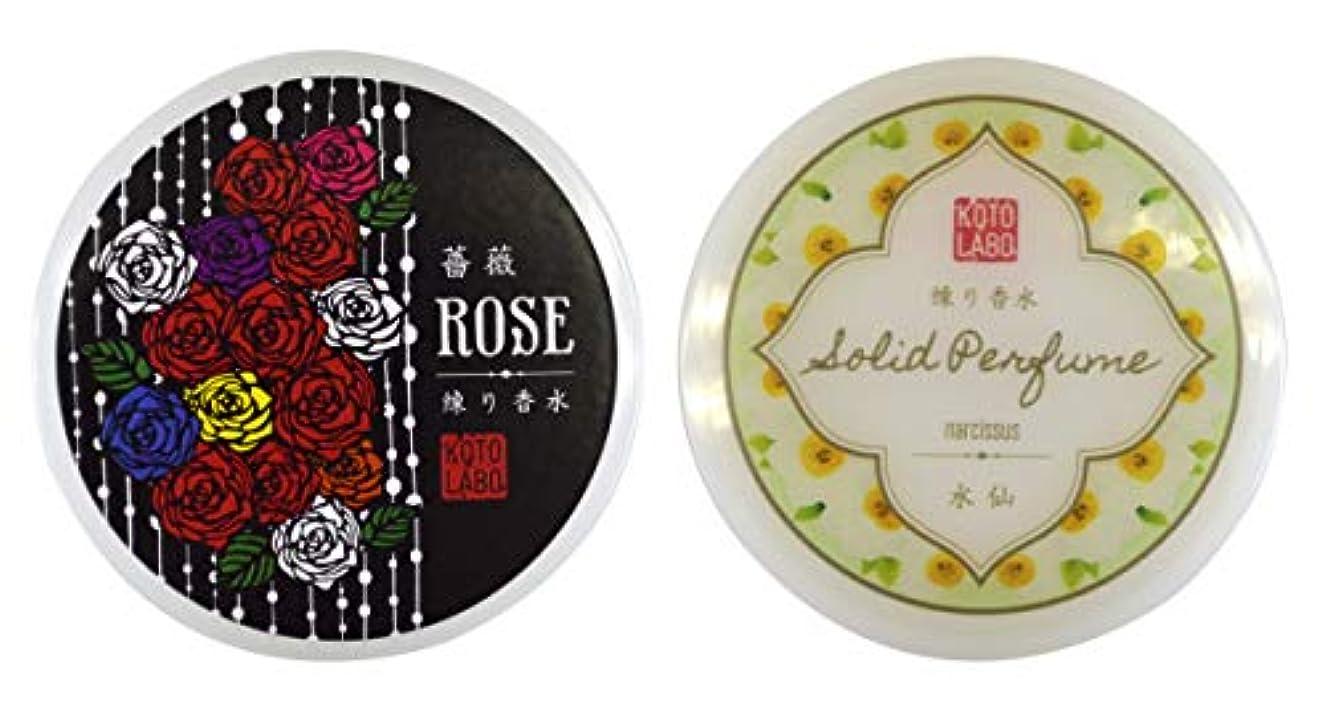 差し引くそんなに指紋コトラボ 練り香水 8g 薔薇 + 水仙 2個セット