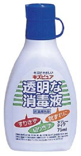 キズピュア透明な消毒液 75ml [指定医薬部外品]