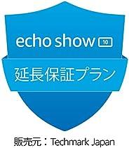 【2021年発売 Echo Show 10 第3世代用】 延長保証・事故保証プラン (2年・落下・水濡れ等の保証付き)