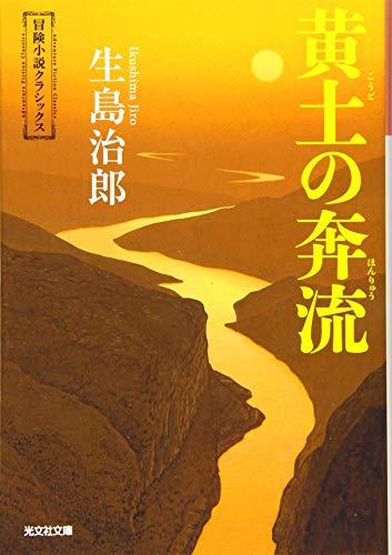 黄土の奔流: 冒険小説クラシックス (光文社文庫)