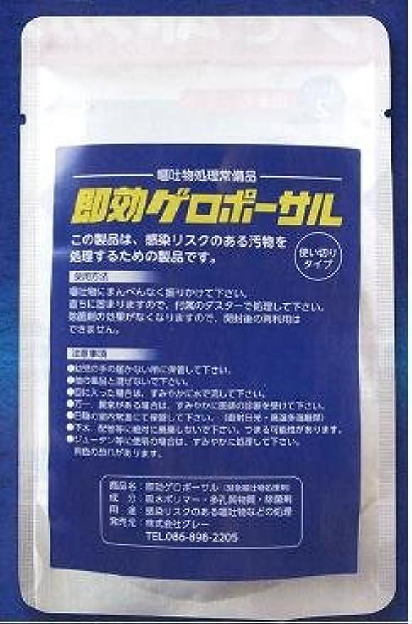 ペネロペ資格情報リマ即効ゲロポーサル(使い捨てチリトリ手袋付き)