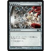 【MTG マジック:ザ・ギャザリング】通電式キー/Voltaic Key【アンコモン】 M11-219-UC 《基本セット2011》