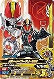 ガンバライジング / バッチリカイガン4弾 / K4-060 仮面ライダーゴースト 電王魂 CP