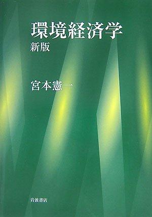 環境経済学 新版の詳細を見る