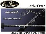 エバーグリーン アバンギャルド ZAGS-85 ファストブレイク85