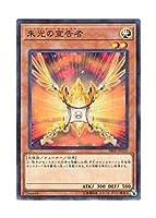 遊戯王 日本語版 SR05-JP019 Herald of Orange Light 朱光の宣告者 (ノーマル・パラレル)