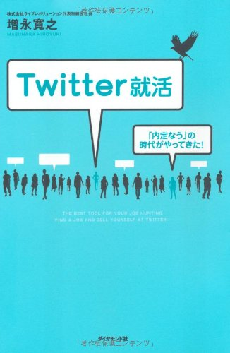 Twitter就活の詳細を見る