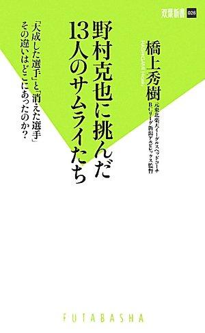 野村克也に挑んだ13人のサムライたち (双葉新書)