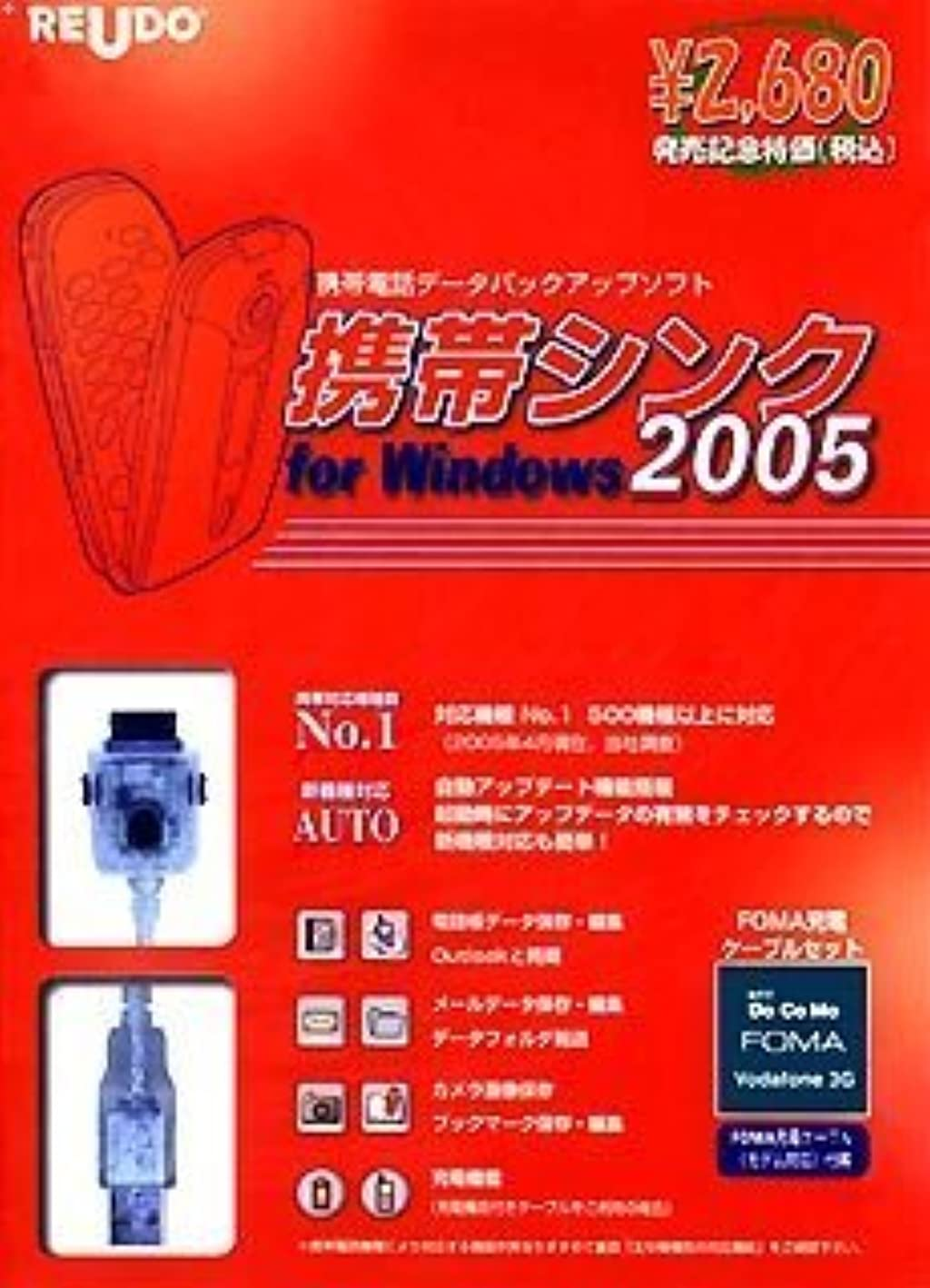 国勢調査上院オッズ携帯シンク for Windows 2005 FOMA充電ケーブルセット