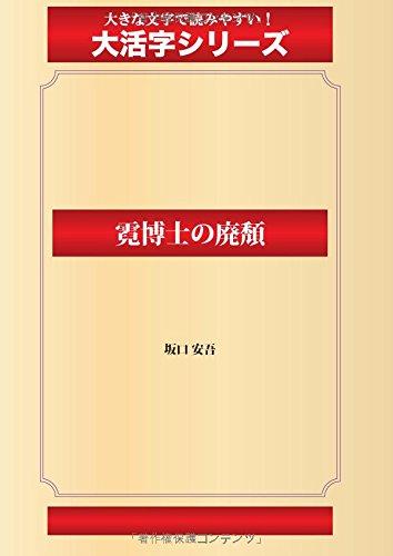 霓博士の廃頽(ゴマブックス大活字シリーズ)