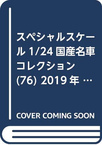 スペシャルスケール1/24国産名車コレクション(76) 2019年 8/6 号