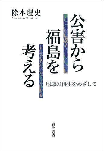 公害から福島を考える――地域の再生をめざして