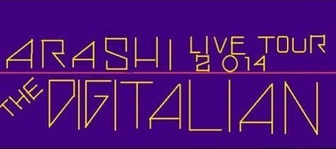 嵐 ARASHI LIVE TOUR 2014 THE DIGITALIAN 公式グッズ フェイスタ...