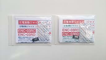 圧電振動ジャイロ ENC-03RC/ENC-03RD 2個セット 村田製作所製