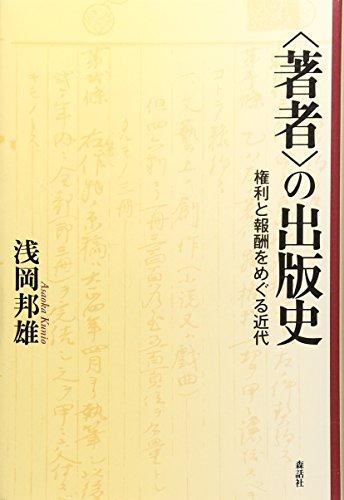 """""""著者""""の出版史―権利と報酬をめぐる近代の詳細を見る"""