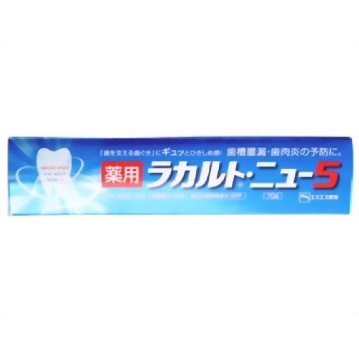 団結恥全部【エスエス製薬】薬用ラカルト?ニュー5 70g ×5個セット