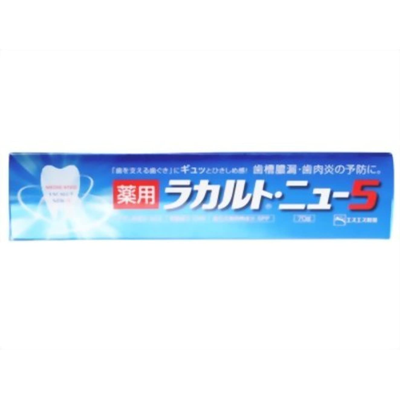 吸収申し立て発行【エスエス製薬】薬用ラカルト?ニュー5 70g ×3個セット