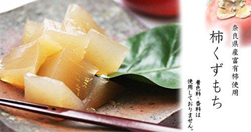 奈良 吉野の老舗が作る「柿くずもち詰合せ」 奈良県産富有柿 本葛使用 葛餅 ギフト ラッピング 対応可