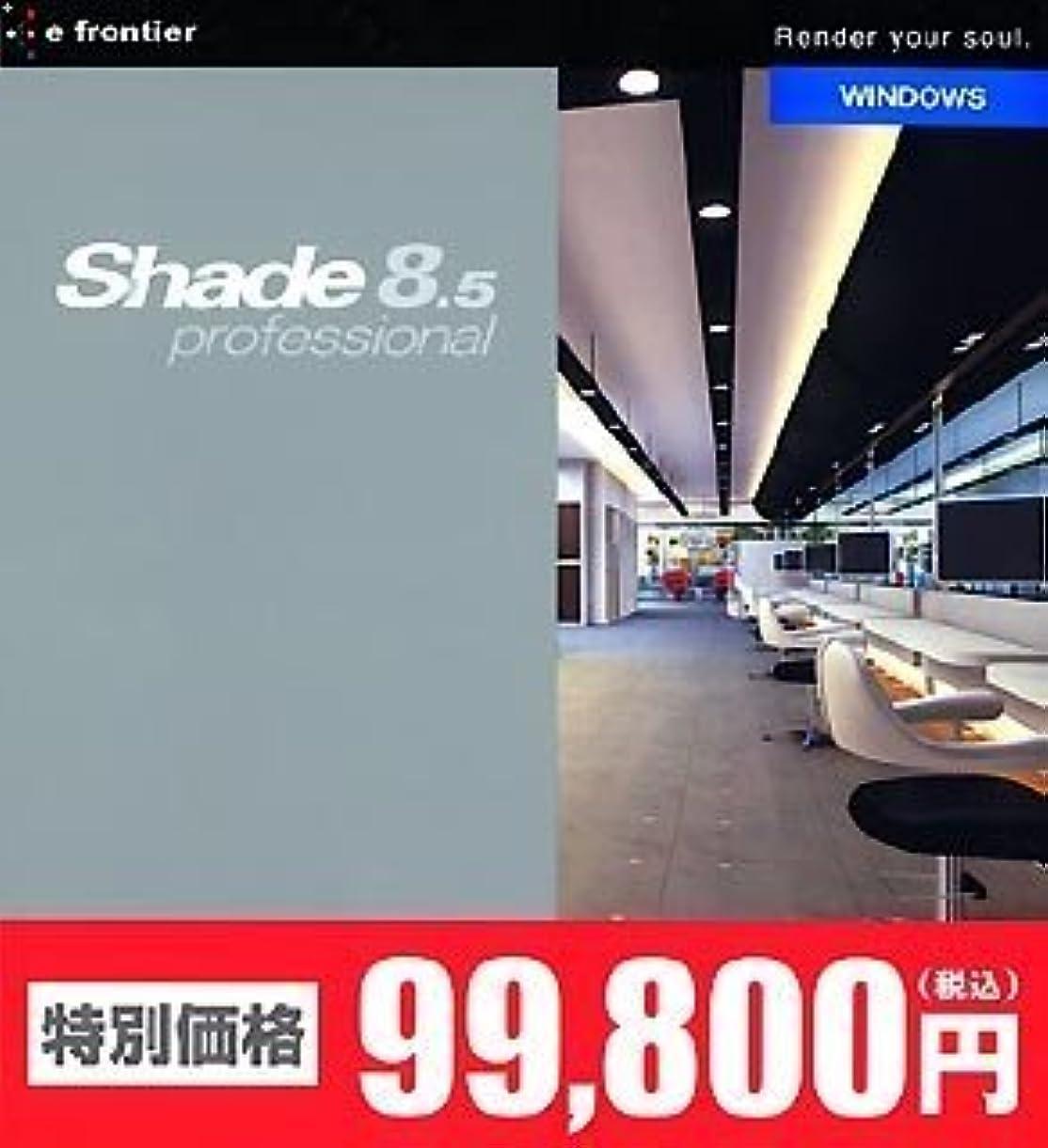 行商人どっち事Shade 8.5 professional for Windows