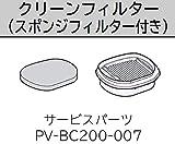 クリーンフィルター PV-BC200 007 日立 コードレススティッククリーナー 掃除機