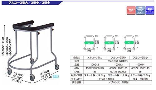 【非課税】星光医療器製作所 歩行補助器 (アルコー3型) 3M型