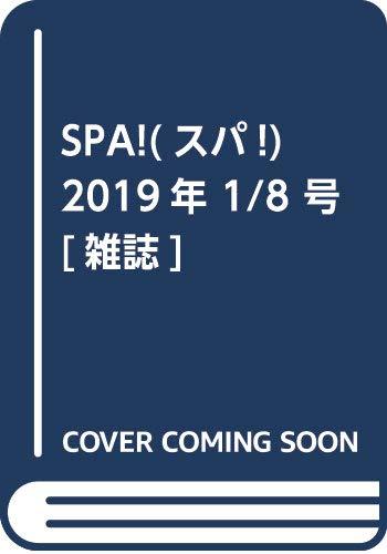 SPA!(スパ!) 2019年 1/8 号 [雑誌]