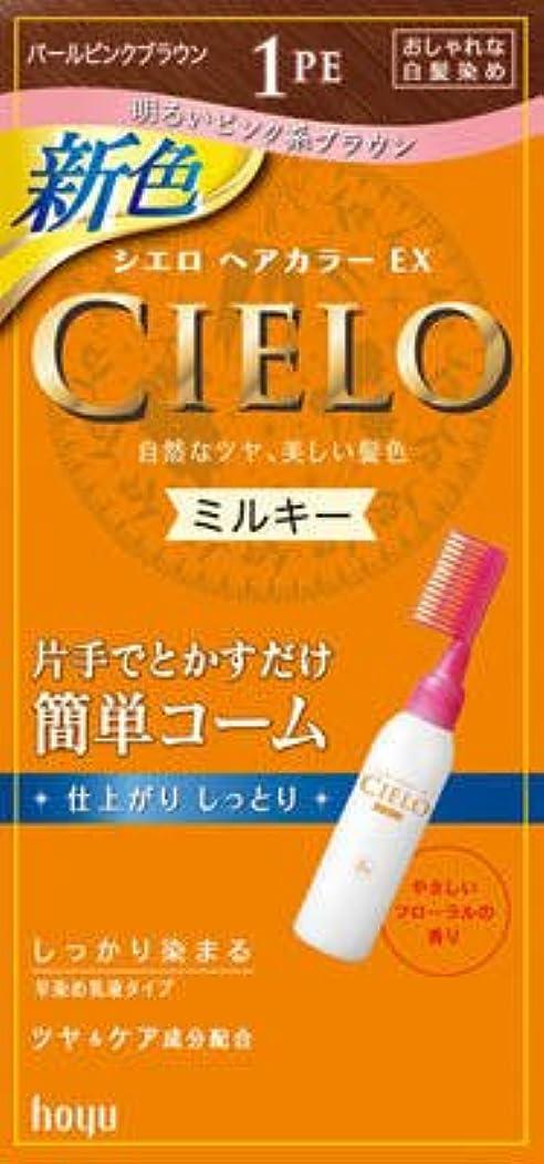シエロ ヘアカラーEX ミルキー 1PE(パールピンクブラウン) やさしいフローラルの香り。1箱でセミロングヘア(肩につく程度)1回分。医薬部外品 ×27点セット (4987205284946)