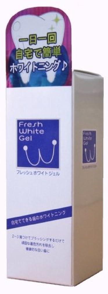 乳また明日ね露骨なFresh White GeL 18ML 歯科用 18ml