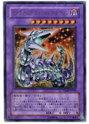 遊戯王 紫 キメラテック・フォートレス・ドラゴン(U)(VJMP-JP025)