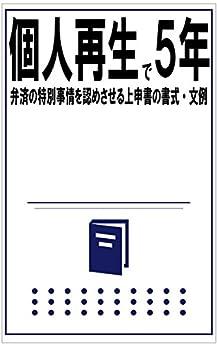[相模川法律事務所]の個人再生で5年弁済の特別事情を認めさせる上申書の書式・文例