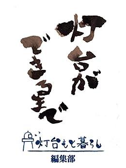 [「灯台もと暮らし」編集部, 伊佐知美, 立花実咲, 小松崎拓郎, 福島槙子, 鳥井弘文]の灯台ができるまで