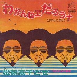 わかんねェだろうナ(夕やけこやけ) (MEG-CD)