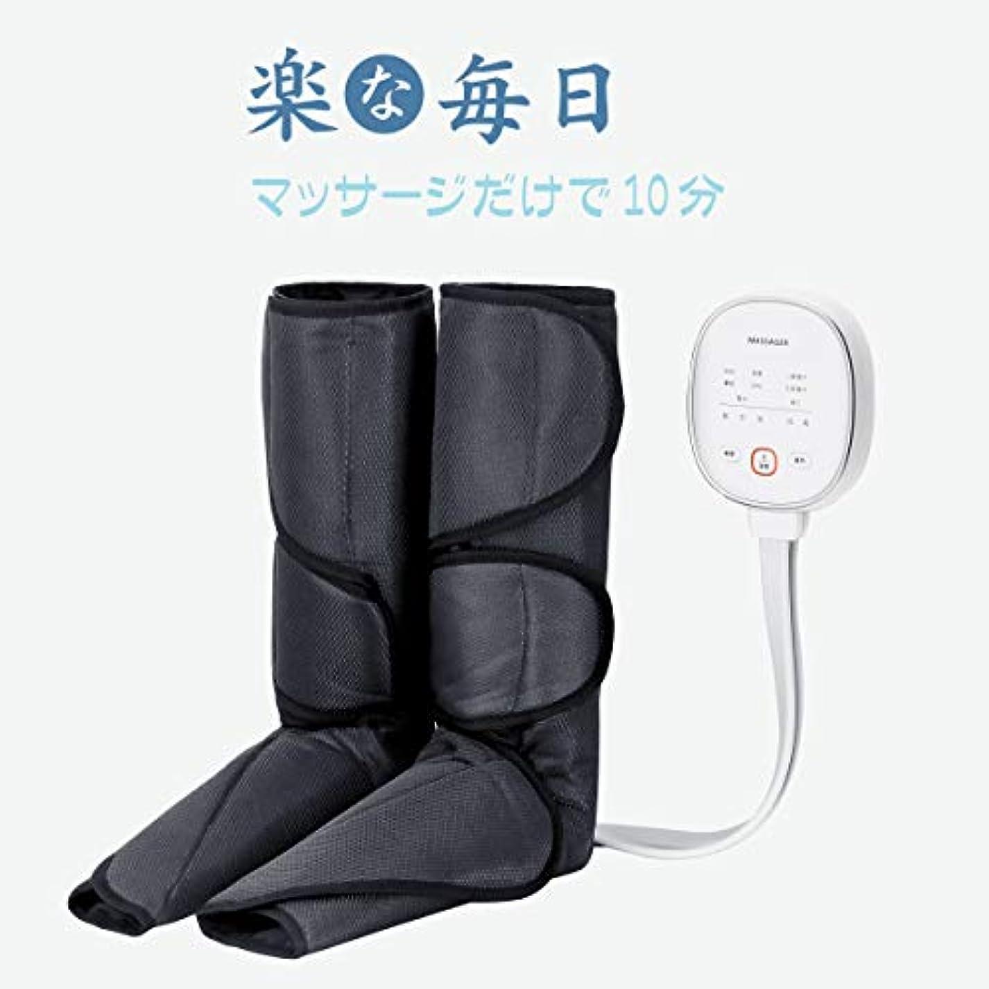 散らす万一に備えて干渉するマッサージ フット エアーマッサージャー ふくらはぎ 気圧 6つのマッサージコースを 温感機能搭載 不眠症改善 敬老の日