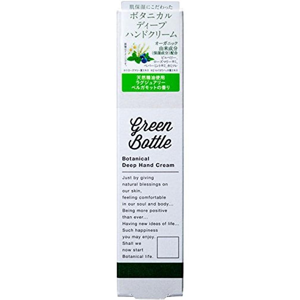 効率的に恐れ蚊グリーンボトル ボタニカルディープハンドクリーム